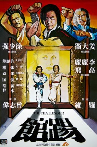 I hope the martial arts in this movie wasn't as stiff as the poster suggests.