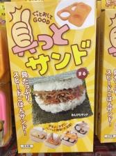RiceSandwich